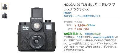 Holga_120_tlr