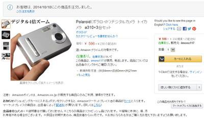 Polaroida310