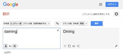 Daining