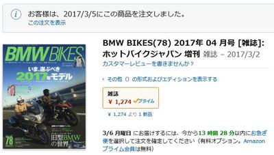 Bmw_bikes